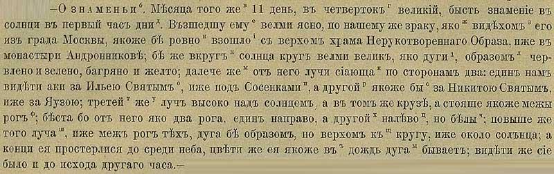 Патриаршая (Никоновская) летопись, 1476. В 11-ый день апреля, в Великий четверг было знамение на Солнце…