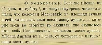 Патриаршая (Никоновская) летопись, 1480. В том месяце в 31 день, в субботу, в малую заутреню многие слышали, как колокола московские звучали на площади сами-по-себе так, как если бы в них кто-либо звонил. Те люди, кто слышал этот звон во дворах, решили, что звук шёл от Симоновских колоколов. На 11-ый день апреля, в ночь с четверга на пятницу,  колокола опять сами звонили