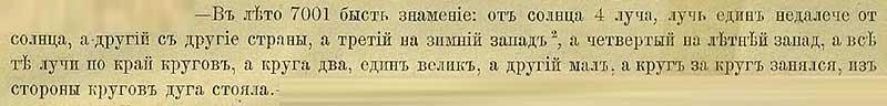 Патриаршая (Никоновская) летопись, 1493. В 7001 году от СМ видели 4 луча, исходящие от Солнца: первый луч невдалеке от Солнца, второй – с другой стороны, третий – на зимний запад, а четвёртый – на летний запад. Все эти лучи располагались по краям двух, стоящих друг за другом кругов, один меньше другого, а из них радуга исходила