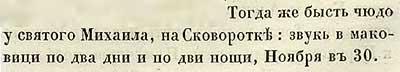 Летопись Авраамки, 1409. Тогда же, 30 ноября, было чудо в церкви св. Михаила что на Сководке: звук в её куполе стоял два дня и две ночи
