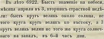 Тверская летопись, 1413. Знамение на Солнце
