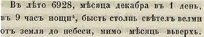 Тверская летопись, 1420. Возможно, речь идёт о комете (?)