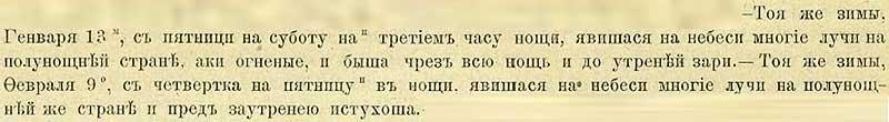 Патриаршая (Никоновская) летопись, 1548. Тою зимой, 13 января, с пятницы на субботу, в третьем часу ночи с южной стороны появились на небе лучи огненные, освещая небо вплоть до утренней зари. Той же зимой, 9 февраля, в ночь с четверга на пятницу на той же полунощной стороне неба опять появилось множество лучей, исчезнувших только под утро