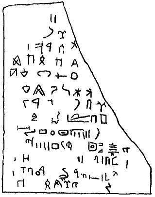 Абхазия – Финикия. Надгробная надпись 1 из Библа