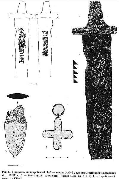 Н. И. Платонова, Погребальный инвентарь, рис. 5