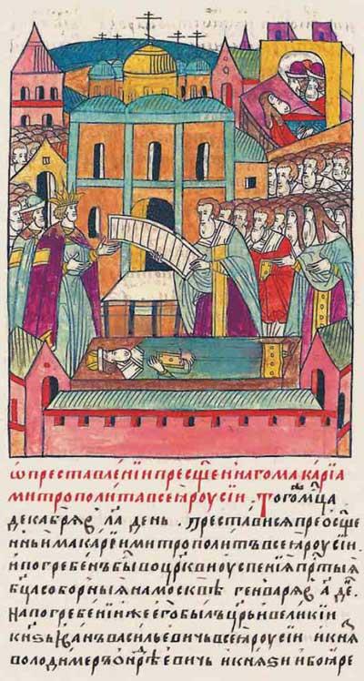 Лицевой летописный свод Ивана IV Грозного. 7068 (1568). О преставлении преосвященного Макария, митрополита всея Руси