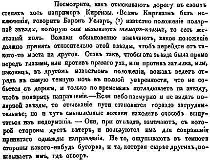 Кн. Костров. Заметки о курганах южной части Енисейской губернии, 1851