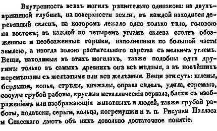 Кн. Костров.  Заметки о курганах южной части Енисейской губернии; курганы-могилы,  1851
