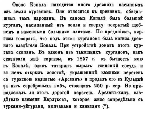 Н. А. Абрамов.  Курганные захоронения окрест Копала (уездный город Семиреченской обл. Империи) и их  разграбление, 1867.