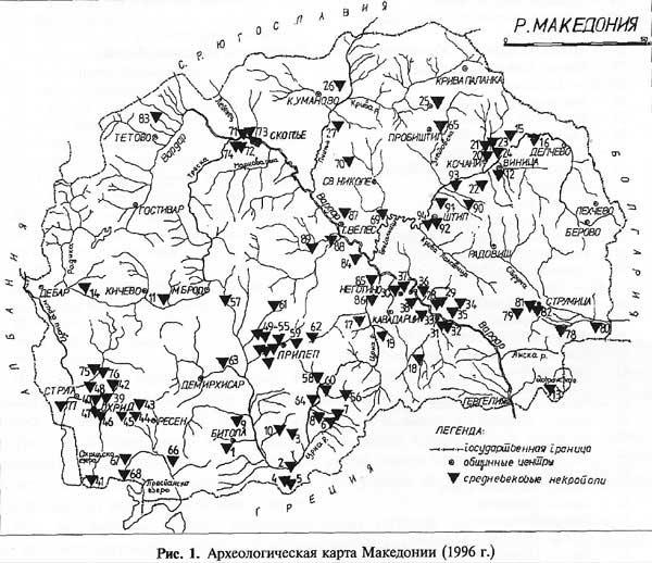 Елица Манева. Археологическая карта Македонии [20.12]