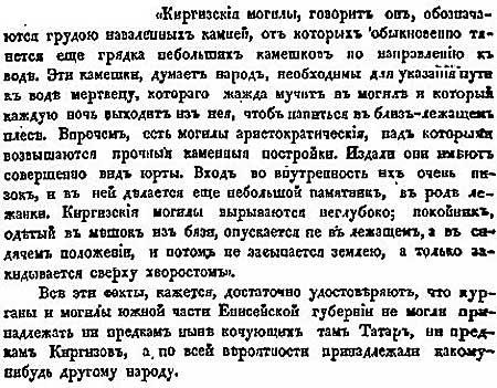 Кн. Костров, Погребения у киргизов, 1851