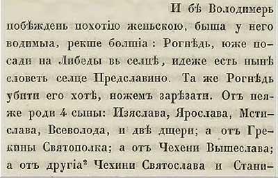 Тверская летопись, 980, Слаб был Владимир перед женскими чарами, и любвеобилен шибко. Дети князя от любимых жён: от Рогнеды (насильно взятой в жёны дочери полоцкого князя), что хотела поначалу его зарезать, однако смирилась, родив от князя 4-х сыновей – Изяслава, Ярослава, Мстислава, Всеволода, – и двух дочерей; от гречанки – Святополка, от первой чешки – Вышеслава, от второй – Святослава, Станис-...