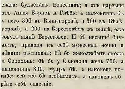 Тверская летопись, 980. ...лава, Судислава и Болеслава, а от царевны Анны родились Борис и Глеб. В трёх близлежащих городах было у Владимира 800 наложниц, а кроме того, князь постоянно насиловал замужних женщин и девиц.