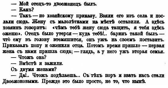 В. И. Немирович-Данченко. Колыбель миллионов, 1884.  Двоеженец