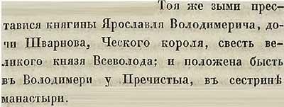 Тверская летопись, 1201. В ту зиму скончалась жена Ярослава Владимировича… дочь Чешского короля…