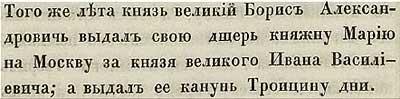 Тверская летопись, 1452. В том году, в канун Троицы  великий князь Борис Александрович выдал свою дочь Марию замуж за князя Московии Ивана Васильевича.