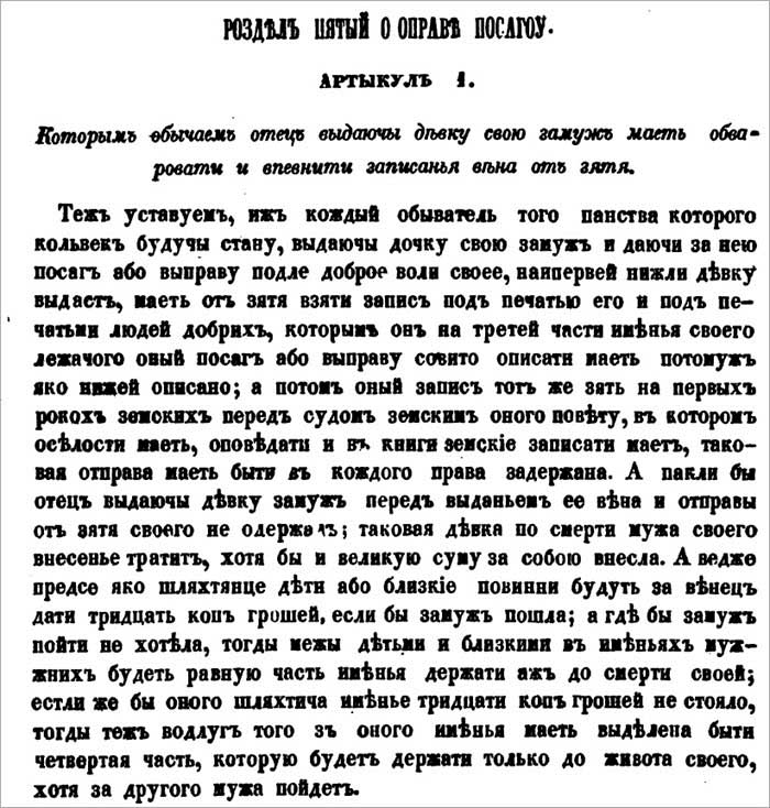 Статут ВКЛ. Расписка от зятя за приданое, XVI в.