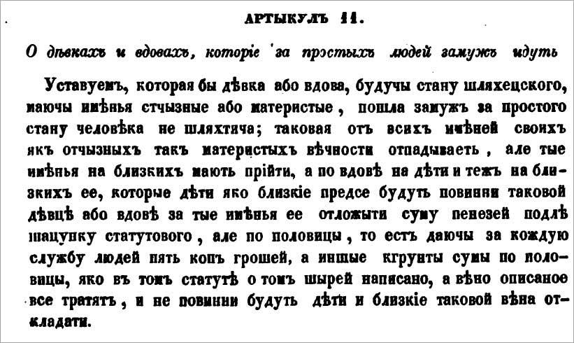 Статут ВКЛ. Потеря имущества при выходе замуж за простолюдина ное, XVI в.