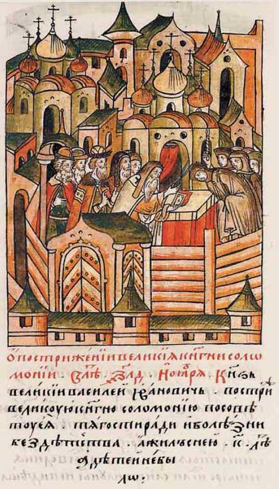 Лицевой летописный свод Ивана IV Грозного. 7034 (1534). О пострижении великой княгини Соломонии
