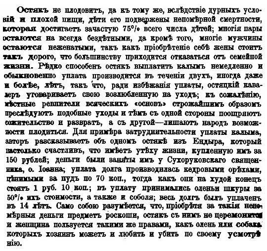 В. Н. Майнов. Угоские народы