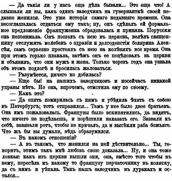 В. И. Немирович-Данченко. Колыбель миллионов, 1884.  Ушлый заводчик и коварная француженка