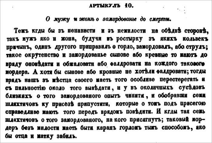 Статут ВКЛ. Об убийстве одного супруга другим, XVI в.
