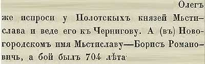 Тверская летопись,  1196.  Имена: Олег…  Мстислав…  Борис