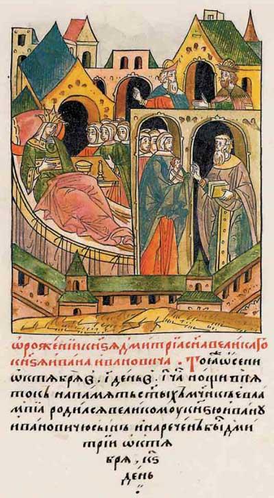 Лицевой летописный свод Ивана IV Грозного. 6992 (1492). Дмитрий – сын Ивана-3/4