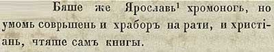Тверская летопись, 1034. О начитанном Хромце, князе Ярославе