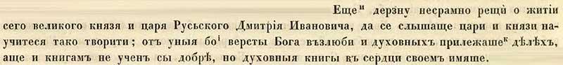 Софийская первая летопись, Прибавление B