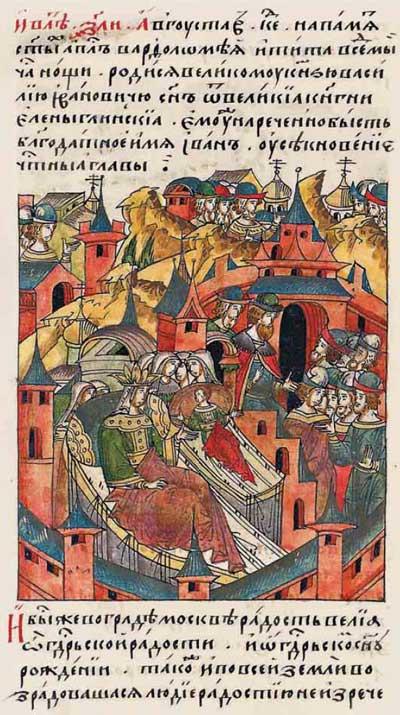 Лицевой летописный свод Ивана IV Грозного. 7038 (1538).  Рождение Ивана-4