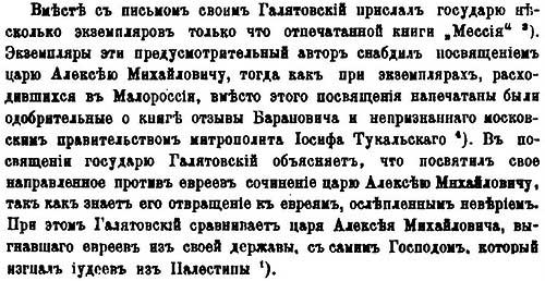 О дремучей юдофобии второго из птенцов Рима на Русском троне