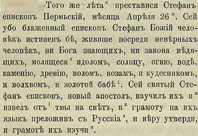 Патриаршая (Никоновская) летопись, 1396