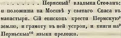 Тверская летопись,  1395.  Стефан – просветитель пермяков