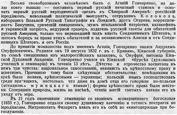 С.Г. Сватиков о Гончаренко
