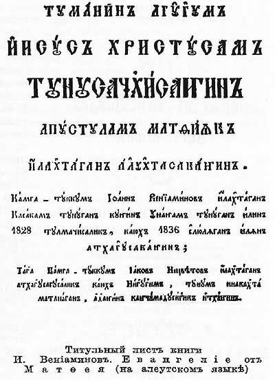 Евангелие на алеутском языке