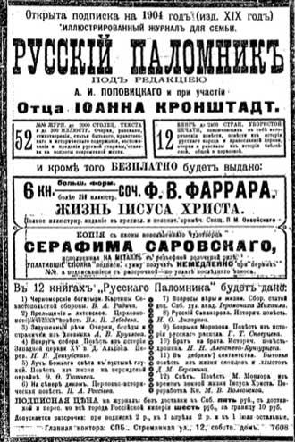 Рекламный блок в газете  «Восточное обозрении», Иркутск. № 297, 28 декабря 1903 г., http://gbooks.archeologia.ru/