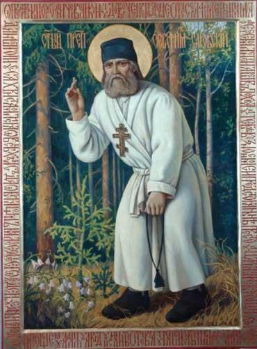 Икона преподобного Серафима, чудотворца Саровского