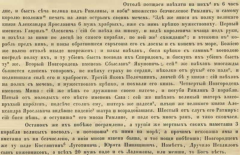 Воскресенская летопись. Герои и павшие в Невской битве