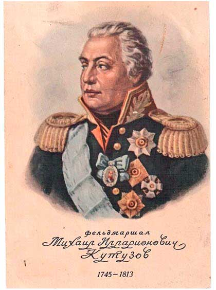 Портрет Кутузова
