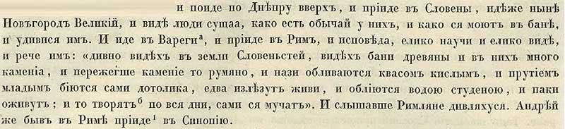 Патриаршая (Никоновская) летопись. Блуждания ап. Андрея и русские бани