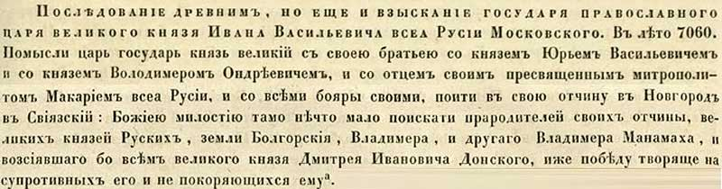 Ипатьевская летопись, [19.4]
