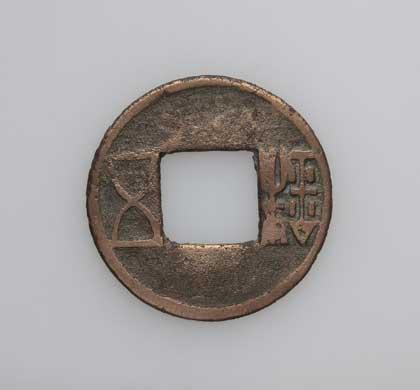 """Круглая монета с квадратным отверстием """"у-шу"""", Китай, II в. до н. э. // медь, диам. 2,5 см.  Государственный Эрмитаж, http://www.hermitagemuseum.org"""
