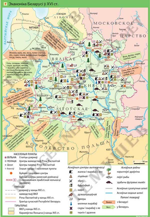 Экономическая карта Белоруси в XVI веке. Сайт Вiктара Чараўко,  http://adverbum.org