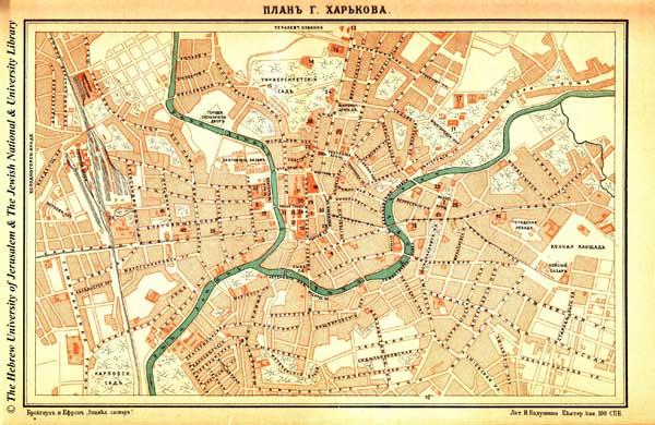 Харьков, 1903