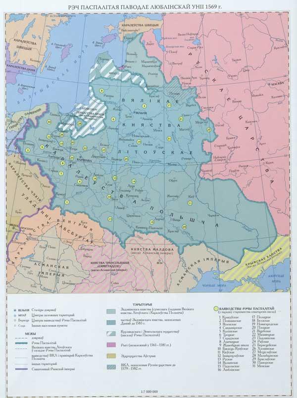 Границы Жечи Посполитой (Речи Посполитой) согласно Люблинской унии, 1569 г.. Сайт Вiктара Чараўко,  http://adverbum.org