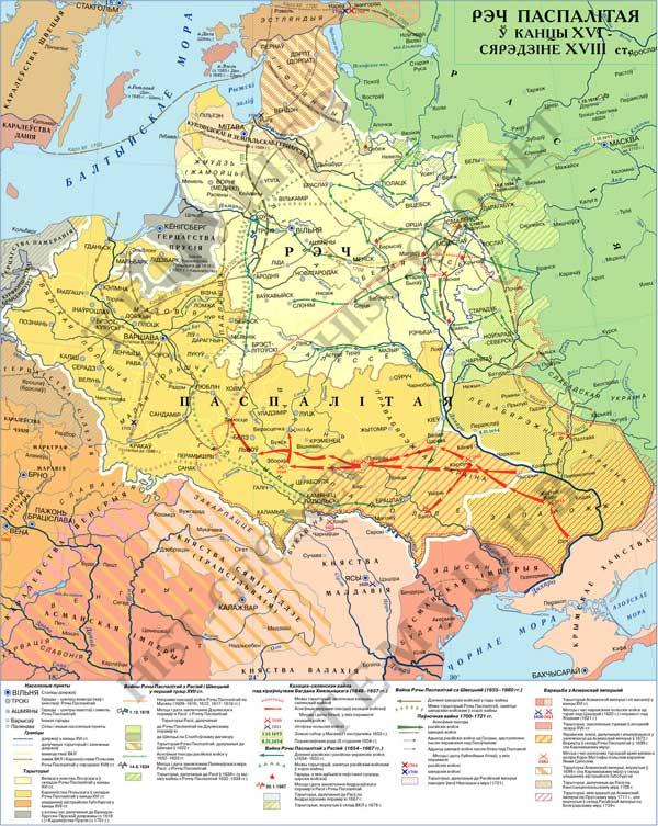 Границы Жечи Посполитой (Речи Посполитой) в конце XVI – начале XVIII вв.