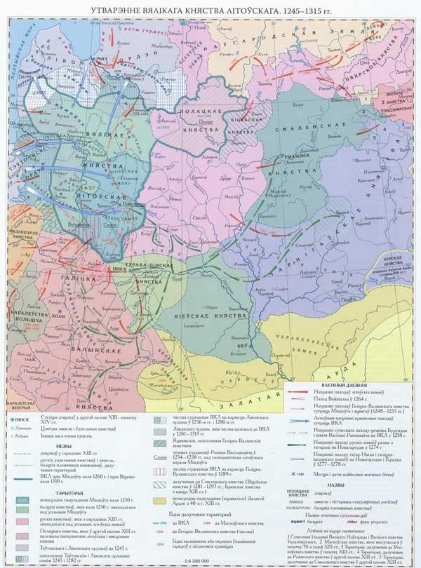 Образование Великого княжества Литовского, 1245–1315. Сайт Вiктара Чараўко,  http://adverbum.org