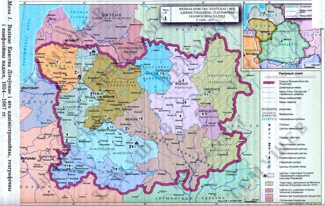 Великое княжество Литовское и его административное, географическое и конфессиональное деление в 1654–1677 гг. Сайт Вiктара Чараўко,  http://adverbum.org