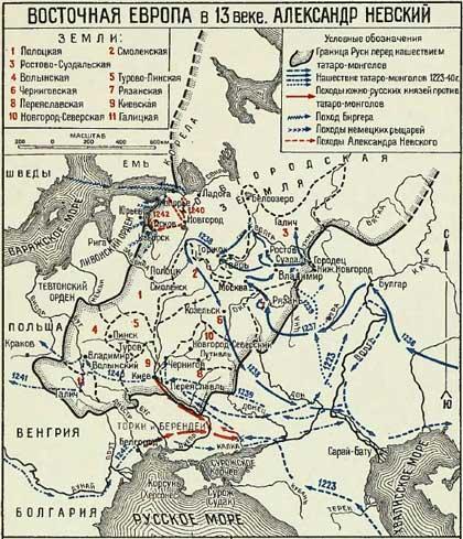 Восточная Европа в XIII веке. А.Г. Бескровный. Атлас карт и схем по Русской военной истории